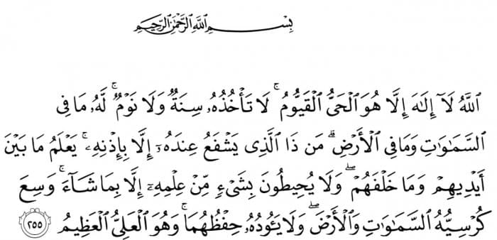 Bacaan Ayat Kursi Bahasa Arab