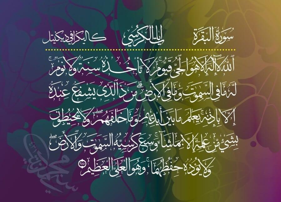 Kaligrafi Ayat Kursi 3