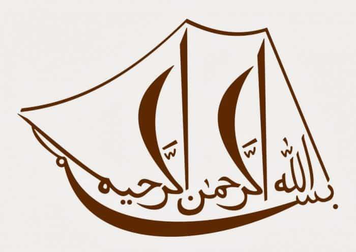 30 Contoh Gambar Kaligrafi Allah Asmaul Husna Bahasa Arab