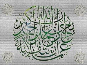 Kaligrafi Islam Thegorbalsla