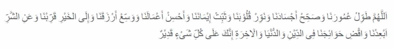 Doa Ulang Tahun Islami, Anak-Anak, Dewasa, Suami dan Istri 2