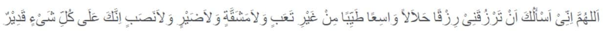 Doa Ulang Tahun Islami, Anak-Anak, Dewasa, Suami dan Istri 6
