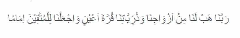 Doa Ulang Tahun Islami, Anak-Anak, Dewasa, Suami dan Istri 3