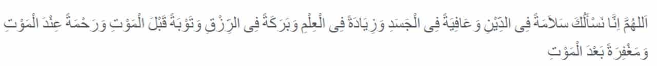 Doa Ulang Tahun Islami, Anak-Anak, Dewasa, Suami dan Istri 4